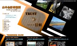 小平 山中会計事務所