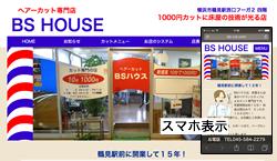 BSハウス 鶴見 1000円カットの専門店