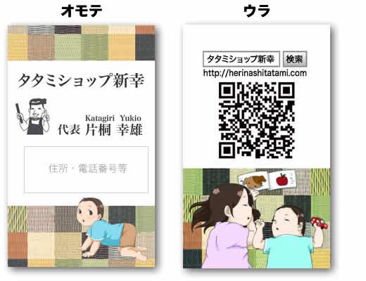 タタミショップ新幸様 名刺 WEBサイトに合わせたデザイン