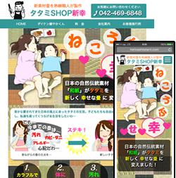 スマートフォン/タブレット対応ホームページ製作例