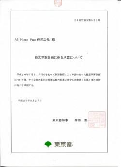 All Home Page株式会社 東京都経営革新計画 承認書