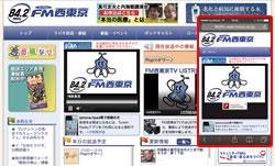 FM西東京コミュニティラジオ局