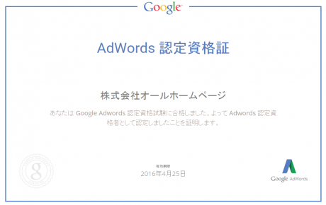 All Home Page株式会社はGoogle Adwords上級試験を取得しました