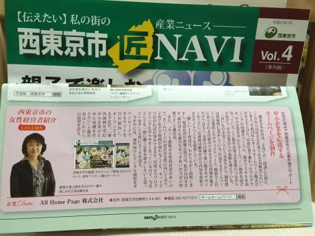 西東京市 産業ニュース 匠NAVIにAll Home Page株式会社が掲載されました