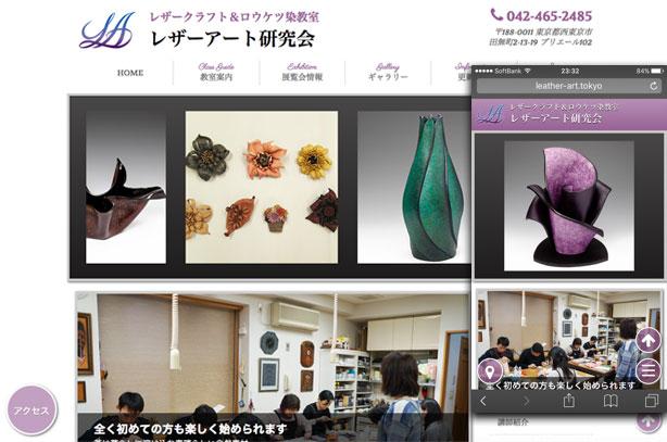 レザーアート研究会